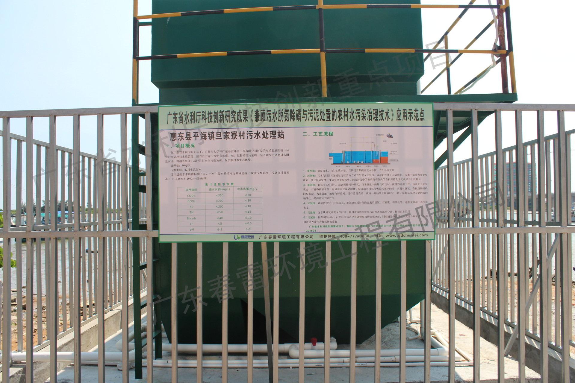 春雷DNR农村污水处理一体化设备