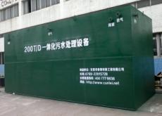 贺【清远约克空调公司】与我司签订200T/D地埋式污水处理设备