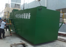 珠海新美环保有限公司订购一体化污水处理设备