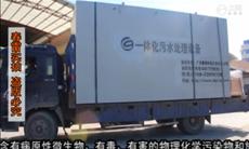 梅州五华卫生院废水处理设备出货视频