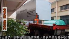 大型农批市场污水处理设备工艺介绍视频