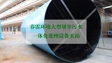 大型屠宰污水处理设备出货视频