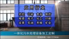 化工厂污水处理设备生产定制视频