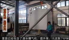 小型地埋式一体化污水处理设备出货视频