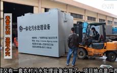 广西贵港农村污水处理设备出货视频