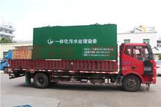 惠州某医院订购的一体化污水处理设备出货啦